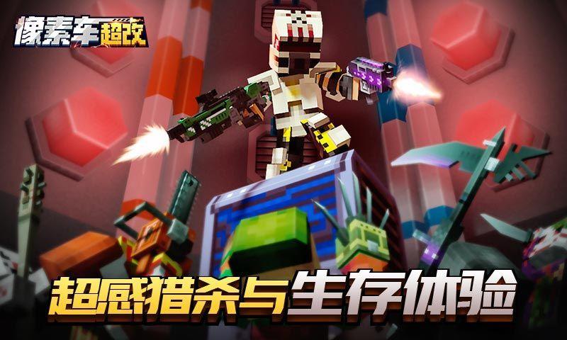 像素车超改官网下载手游正式版图2: