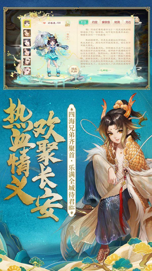 大话西游新龙族手游官网正版下载图3: