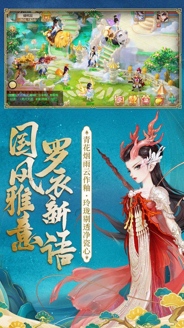 大话西游新龙族手游官网正版下载图4: