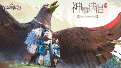 完美世界神雕侠侣2官方网站下载手游正式版图5: