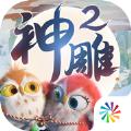 完美世界神雕侠侣2官网