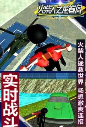 火柴人之龙卷风无限金币破解版游戏下载图片4