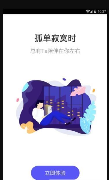 花茶社交软件下载图2: