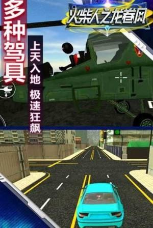 火柴人之龙卷风无限金币破解版游戏下载图片2