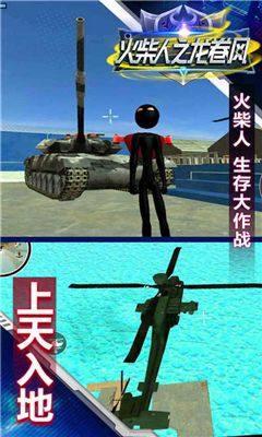 火柴人之龙卷风无限金币破解版游戏下载图片1