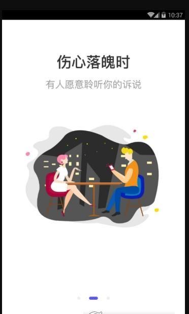 花茶社交软件下载图3: