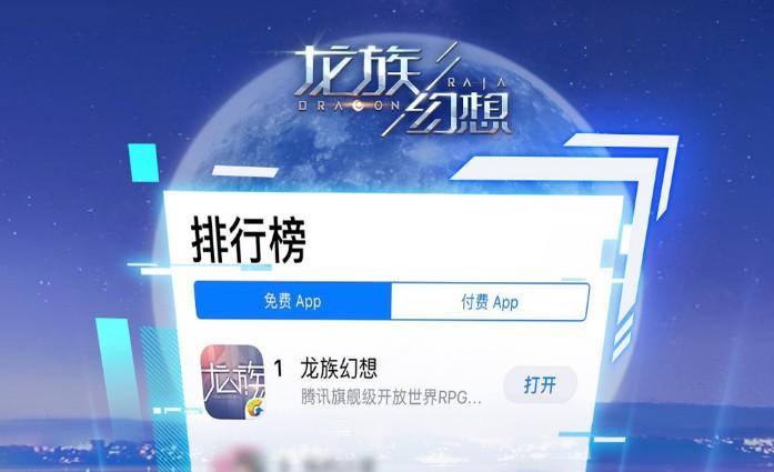龙族幻想登顶iOS双榜 美术表现获日韩画手力荐[多图]