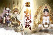 """少年西游记三周年新版本""""封天之战""""上线!紫金神将震撼登场[多图]"""