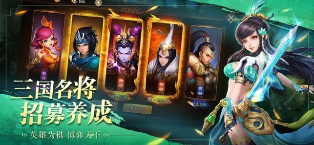 三国将军团手游官方网站下载图2: