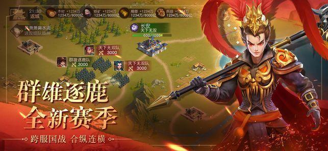 三国将军团手游官方网站下载图3: