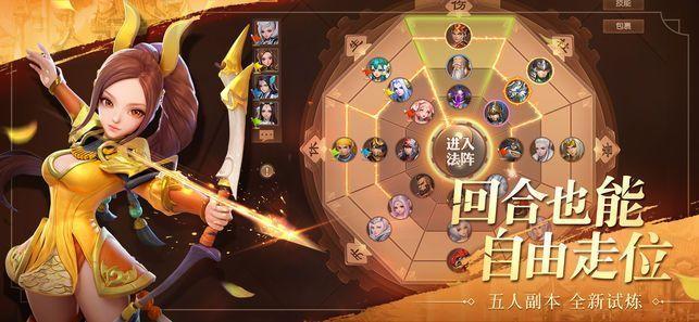 三国将军团手游官方网站下载图1: