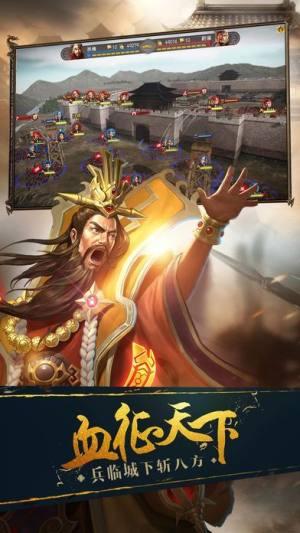 魏蜀吴群雄纷争手游官方下载图片3