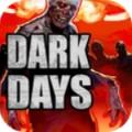 黑暗日恐惧求生游戏