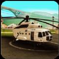 模拟直升机空战游戏最新版安卓下载 v1.0