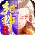 小小封神榜手游官网下载最新版 v1.0