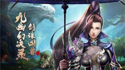 九幻幽诀手游官方正版下载图1: