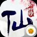 仙语奇缘官方网站版