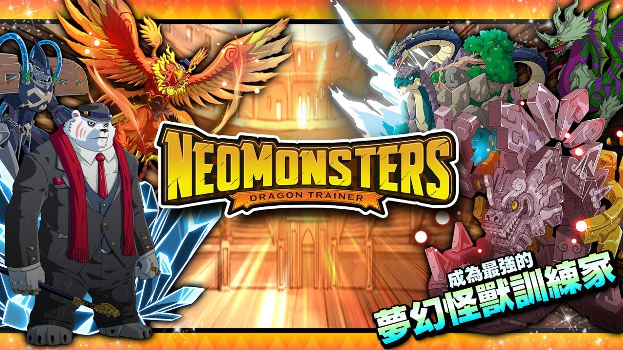 梦幻怪兽无限金币安卓最新中文修改版(Neo Monsters)图5: