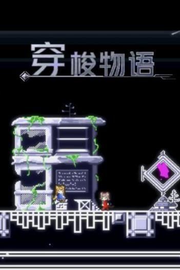 穿梭物语无限金币修改版游戏下载图3: