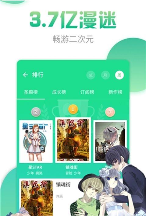 有米漫画平台APP手机版下载图3: