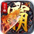 神皇刀尊游戏官方网站下载正式版