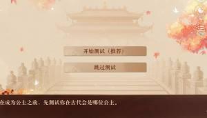 闪艺我在古代当公主游戏破解版附攻略下载图片2