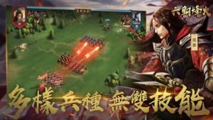 六朝烽火手游官方版下载图片1