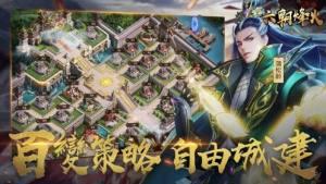 六朝烽火手游官方版下载图片3