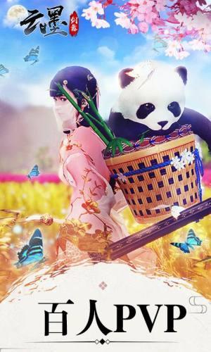 云墨剑舞无限版图5