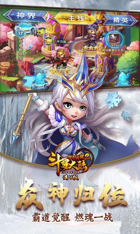 斗罗大陆之神界传说满级VIP17变态版图5: