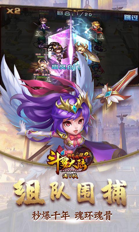 斗罗大陆之神界传说满级VIP17变态版图3: