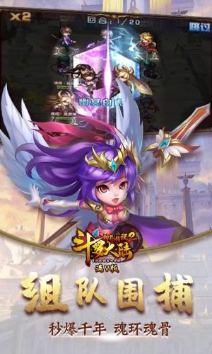 斗罗大陆之神界传说变态版图3