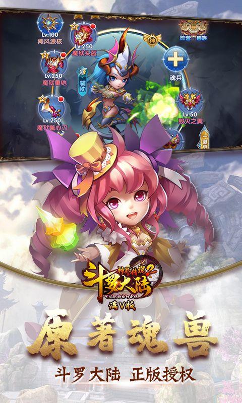 斗罗大陆之神界传说满级VIP17变态版图4: