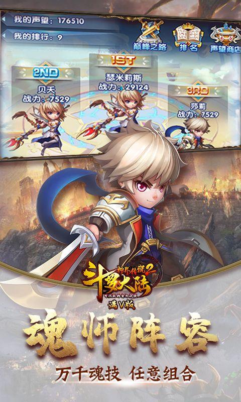 斗罗大陆之神界传说满级VIP17变态版图2: