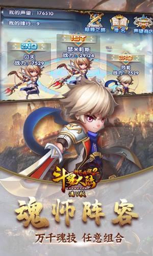 斗罗大陆之神界传说变态版图2
