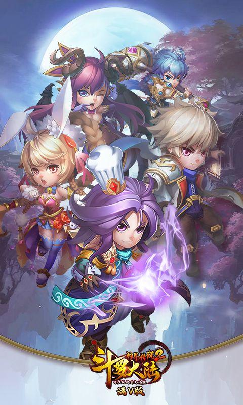 斗罗大陆之神界传说满级VIP17变态版图1: