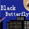 黑蝴蝶游戏