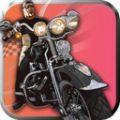 极限摩托驾驶游戏