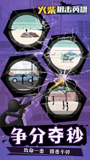 火柴人狙击英雄游戏官方正式版下载图5: