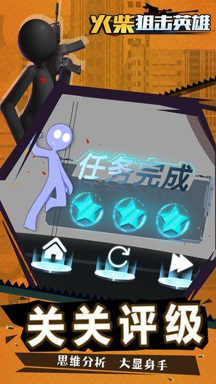 火柴人狙击英雄游戏官方正式版下载图片3