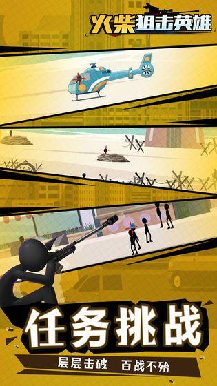 火柴人狙击英雄游戏官方正式版下载图片4