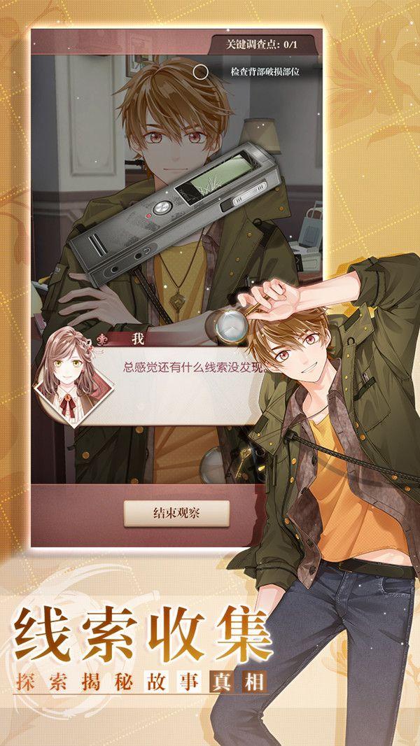 未定事件簿游戏官方最新版下载图2: