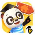 熊猫博士小镇合集破解版