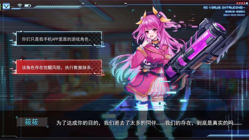 不喜欢这种手游中文安卓版下载图4: