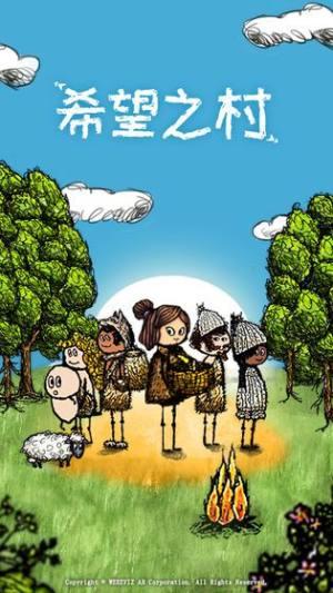 希望之村一小时人生游戏官方网站下载正式版图片4