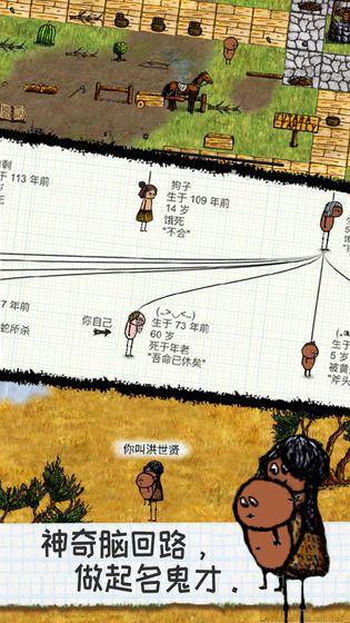 希望之村一小时人生游戏官方网站下载正式版图片1