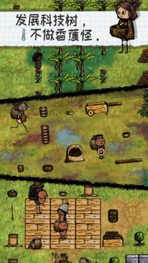 希望之村一小时人生游戏官方网站下载正式版图片2