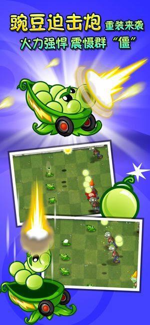 植物大战999999阶超级破解版图5