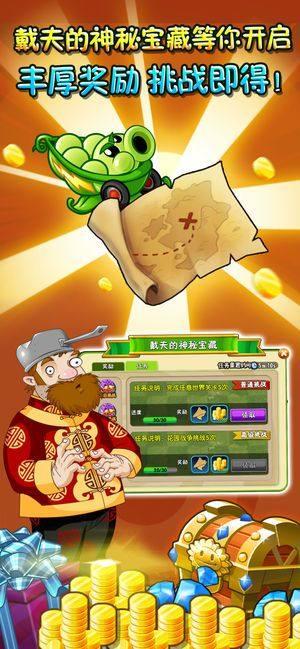 植物大战999999阶超级破解版图3