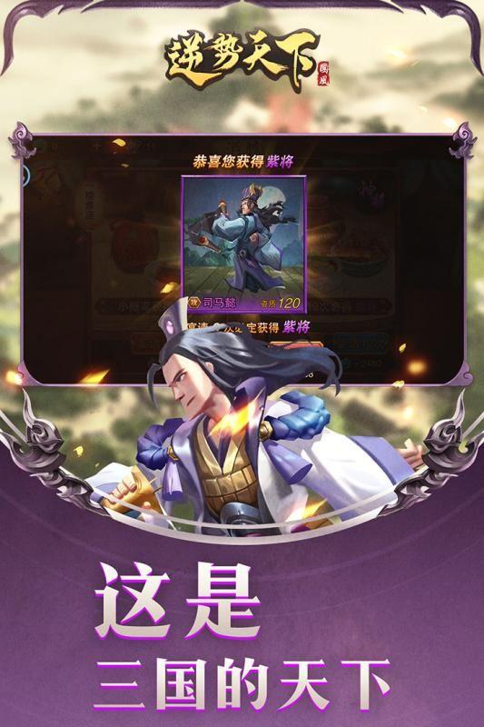 逆势天下正版手游官方网站下载图片4